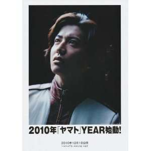 Space Battleship Yamato Poster Movie Japanese B (11 x 17 Inches   28cm