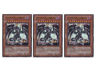 Korean Yugioh Red Eyes Darkness Metal Dragon (PP04 KR014) x 3 SET