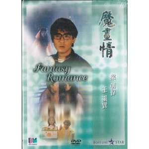 Fantasy Romance DVD Format Cantonese / Mandarin Audio With