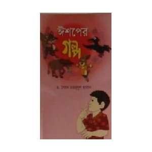 Golper Golpo: Sardar Fazlur Karim: Books
