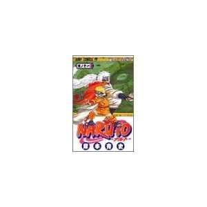 Naruto, Volume 11 (Japanese Edition) (9784088732367