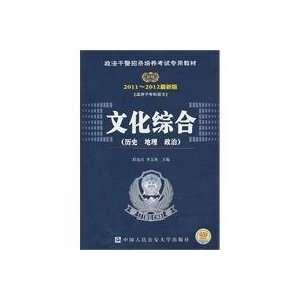 2011 ~ 2012, the latest version) (9787565303159) CHENG LIAN CHANG ?LI
