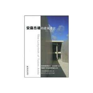 Tadao Ando s architectural maze (9787300095738) LI QING
