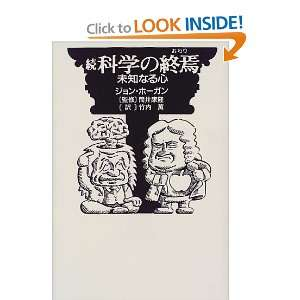 Japanese Edition] (9784198611705): John Horgan, Kaoru Takeuchi: Books