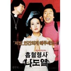 Vampire Cop Ricky Poster Movie Korean C 27x40