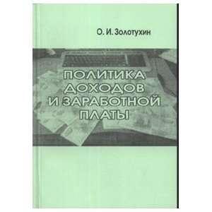 dokhodov i zarabotnoi platy (9785808805798): O. I. Zolotukhin: Books