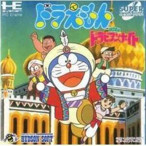 Doraemon: Nobita no Dorabian Night [Japan Import]: Video Games