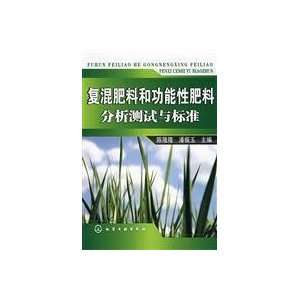 fertilizer compound fertilizer and functional analysis of