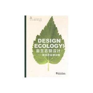 to do eco design!: New Green Brand Strategy (hardcover