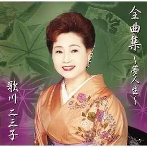 Zenkyokushu Yume Jinsei Fumiko Utagawa Music