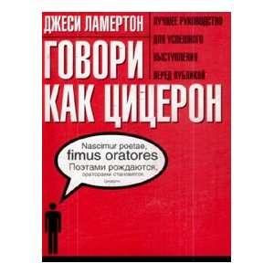 Govori kak Tsitseron (9785170293414) D. Lamerton Books