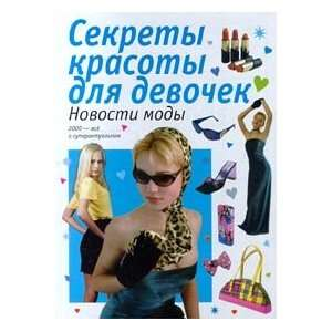 Novosti mody (9785237051094) No Data Books