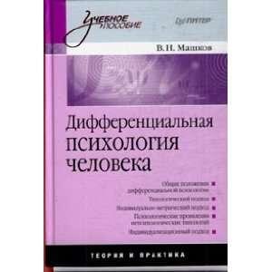 psikhologiya cheloveka (9785388001450): V. N. Mashkov: Books