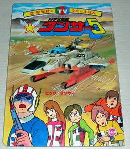Tansor 5 Vintage Picture Book Anime Art
