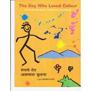Loved Colour (Marathi and English) Subir Shukla, Nina Sabnani Books