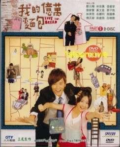 Love or Bread (1 12 end) *Taiwanese Drama*Good Eng Sub