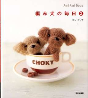 Crochet Dog doll #02 AMIGURUMI Japanese craft book