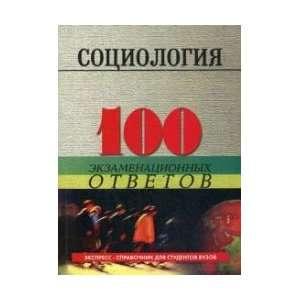 Sociology. 100 test answers / Sotsiologiya 100