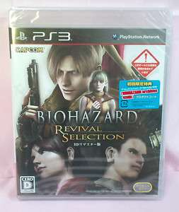 Biohazard HD Revival Selection Resident Evil 4 PS3 New