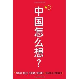 What Does China Think? [Hardcover]: Mark Leonard: Books