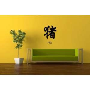 Chinese Zodiac Pig Symbol Vinyl Wall Decal Sticker Graphic