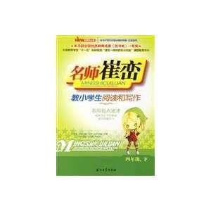 ): FANG YUAN CONG SHU ZHU WU FENG XIA YANG JI CUN ZHU: Books