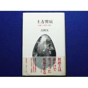 Hijikata Tatsumi sho nikki to inyo ni yoru (Japanese