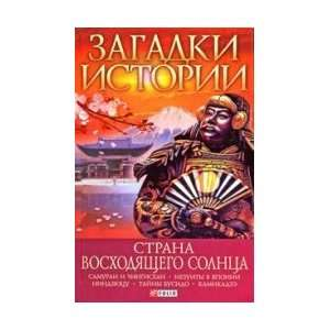 Country of the Rising Sun / Strana voskhodyashchego