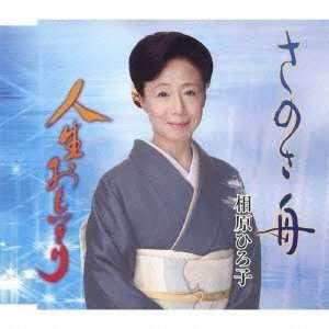 Aihara Hiroko   Sa No Sa Fune / Jinsei Omoi Kiri [Japan CD